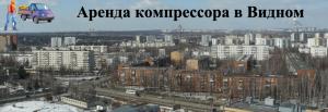 Аренда компрессора в Видном