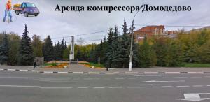 Аренда компрессора в Домодедово