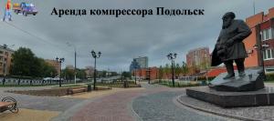 Аренда компрессора в Подольске