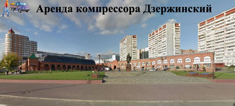 Аренда компрессора в Дзержинске