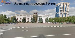 Аренда компрессора Реутов